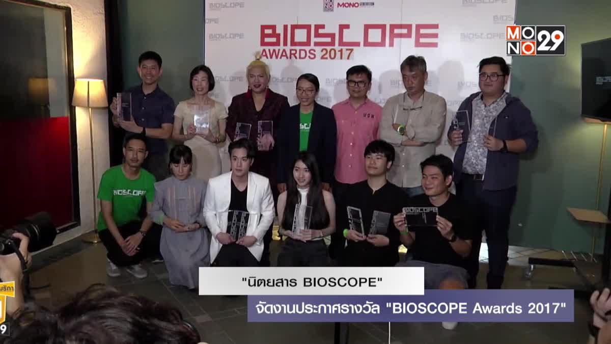 """""""นิตยสาร BIOSCOPE"""" จัดงานประกาศรางวัล """"BIOSCOPE Awards 2017"""""""