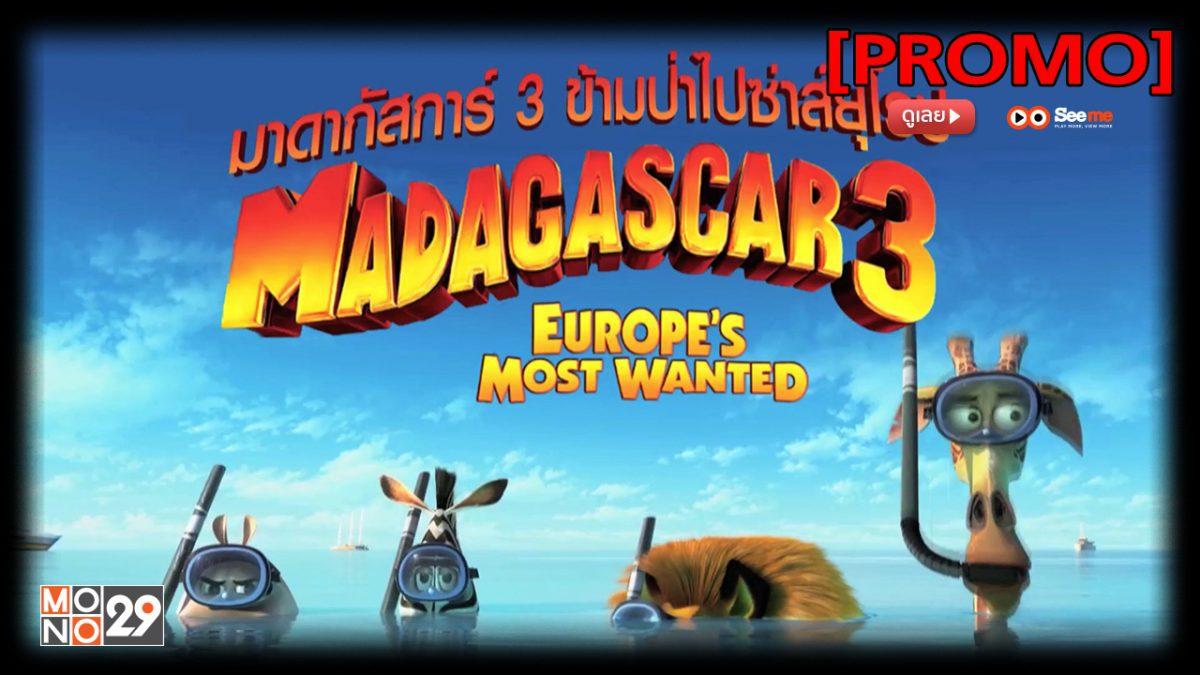 Madagascar 3: Europe's Most Wanted มาดากัสการ์ 3 ข้ามป่าไปซ่าส์ยุโรป [PROMO]