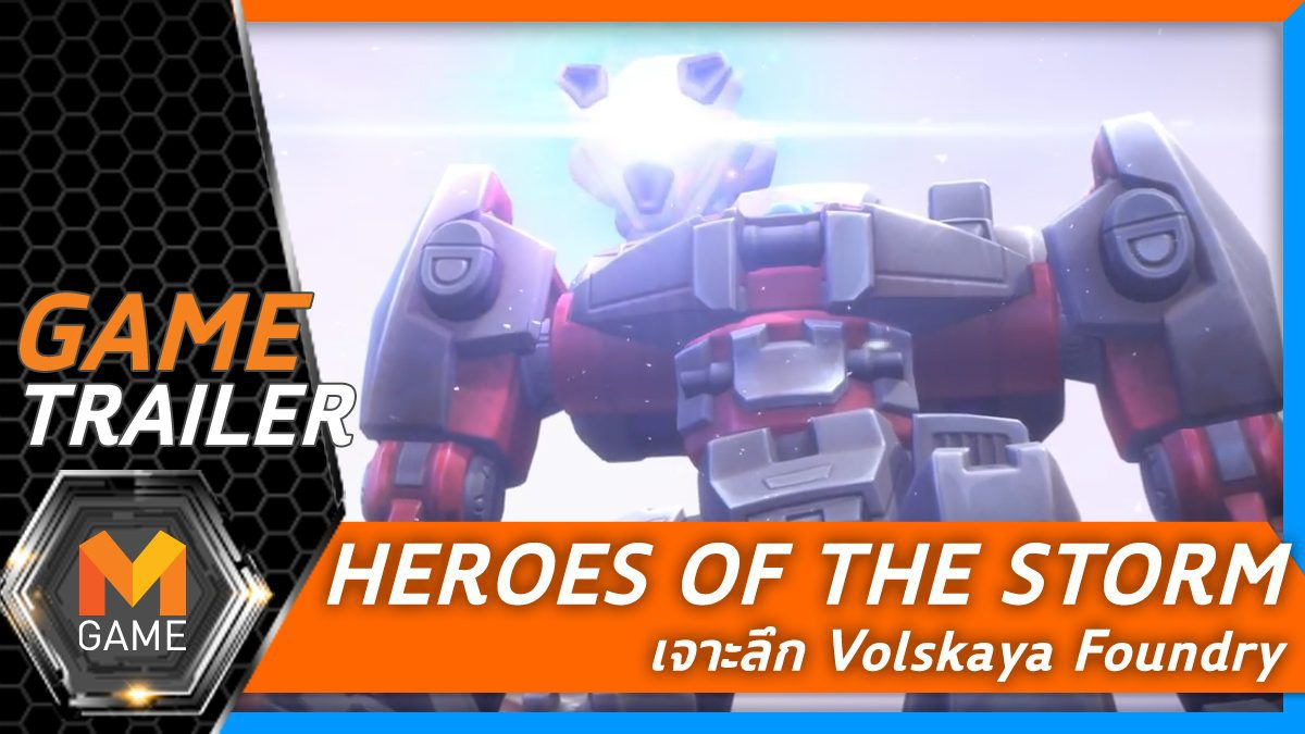 Heroes of the Storm เจาะลึกแมพใหม่ Volskaya Foundry [เทคนิคเกม]