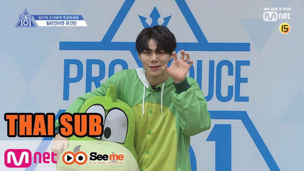 [THAI SUB] แนะนำตัวผู้เข้าแข่งขัน | 'ยู กอนมิน' YOO GEUN MIN I จากค่าย Million Market