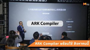 ARK Compiler เตรียมเปิด Open Source เดือนสิงหาคมนี้