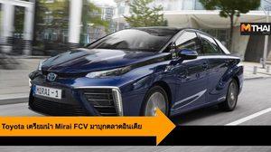 Toyota เตรียมนำ Mirai FCV มาบุกตลาดอินเดีย ลุ้นจำหน่ายโฉมที่ 2