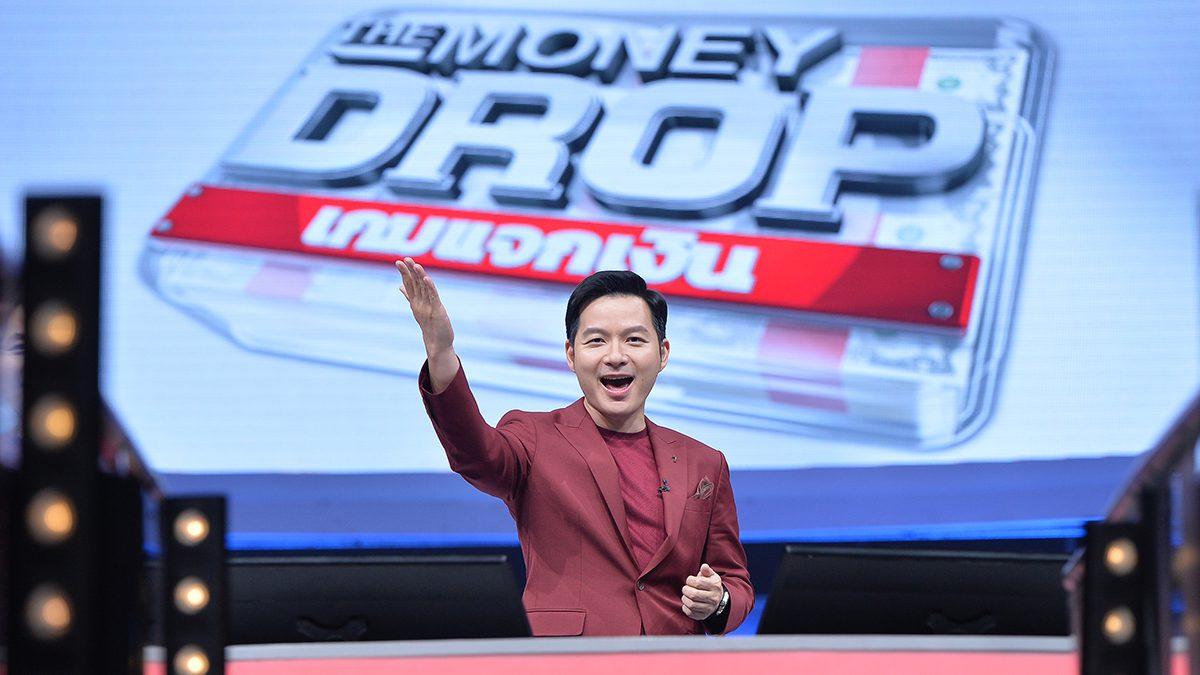 รายการ เกมแจกเงิน THE MONEY DROP ไทยแลนด์
