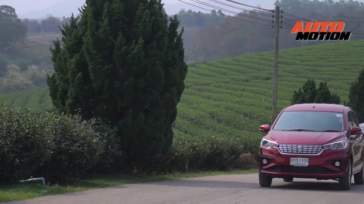 All New Suzuki ERTIGA รถยนต์ 7ที่นั่ง ตอบโจทย์ทุกการเดินทาง