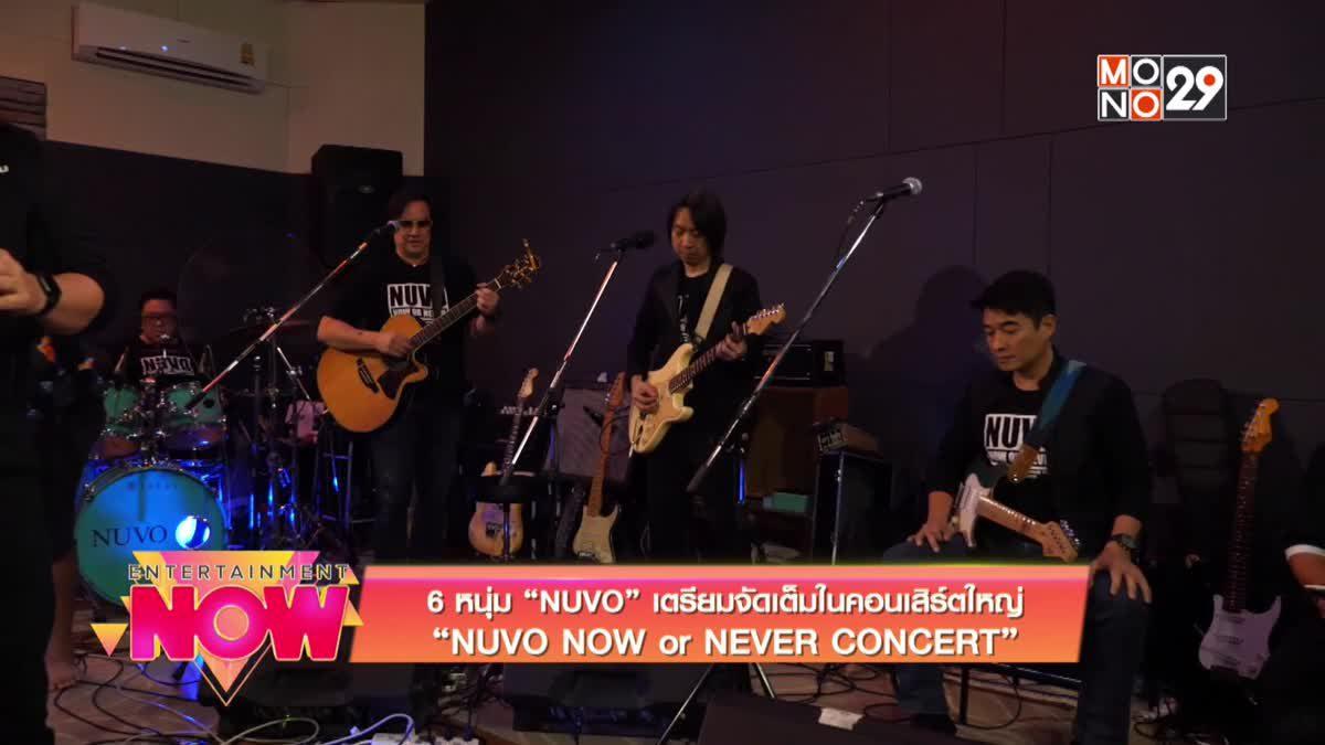 """6 หนุ่ม """"NUVO"""" เตรียมจัดเต็มในคอนเสิร์ตใหญ่ """"NUVO NOW or NEVER CONCERT"""""""