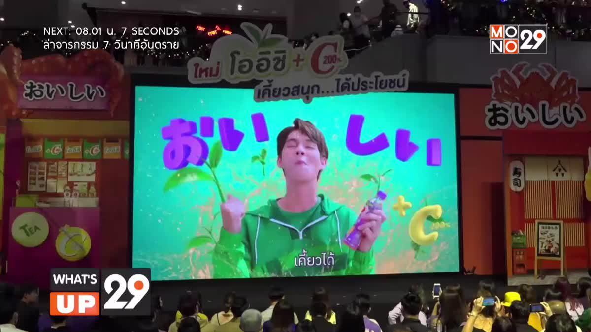 "Oishi Launch ""โออิชิ พลัส ซี"""