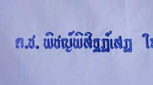 ชื่อจริงเด็กไทยยุคใหม่ Gen M อ่านยากไปไหน!