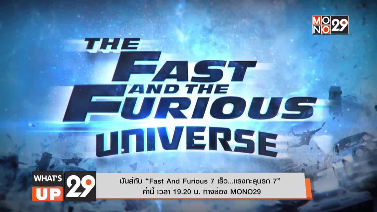 """มันส์กับ """"Fast And Furious 7 เร็ว...แรงทะลุนรก 7"""" ค่ำนี้เวลา 19.20 น. ทางช่อง MONO29"""