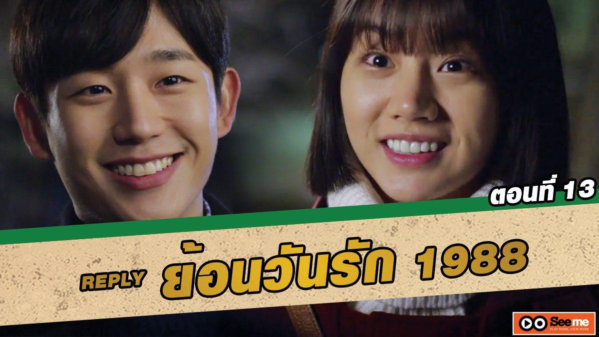 ย้อนวันรัก 1988 (Reply 1988) ตอนที่ 13 เธอจำฉันได้ไหม [THAI SUB]