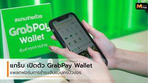 บริการใหม่ของ GrabPay Wallet  ชำระเงินอย่างครบวงจร ทั้งออนไลน์และออฟไลน์