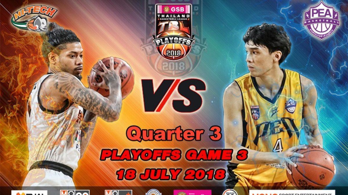 Q3 การเเข่งขันบาสเกตบอล GSB TBL2018 : Playoffs (Game 3) : Hi-Tech VS PEA Basketball Club (18 July 2018)