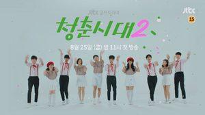 เรื่องย่อซีรีส์เกาหลี Age of Youth 2