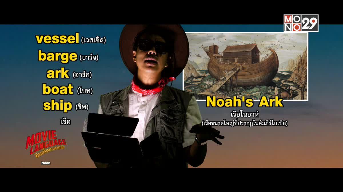 Movie Language ซีนเด็ดภาษาหนัง จากภาพยนตร์เรื่อง  Noah