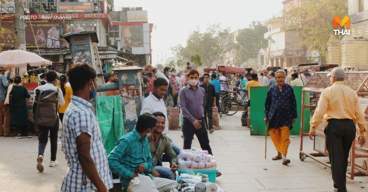 อินเดีย ผู้ป่วยโควิด-19 พุ่ง วันเดียว 1.45 แสนราย