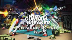 New Gundam Breaker สงครามหุ่นเหล็กเตรียมลง Steam แล้ว 24 กันยายนนี้