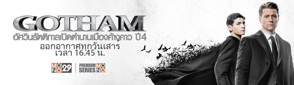 Gotham อัศวินรัตติกาล เปิดตํานานเมืองค้างคาว ปี 4
