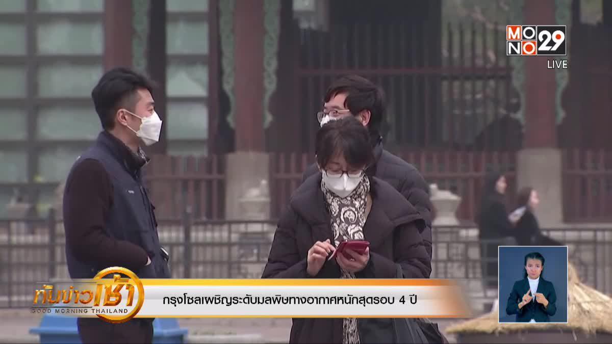 กรุงโซลเผชิญระดับมลพิษทางอากาศหนักสุดรอบ 4 ปี