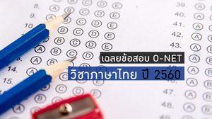 เฉลยข้อสอบโอเน็ต วิชาภาษาไทย