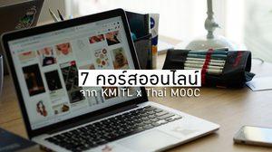 อัปเดต 7 คอร์สออนไลน์ จาก KMITL x Thai MOOC ประจำเดือนสิงหาคม 62