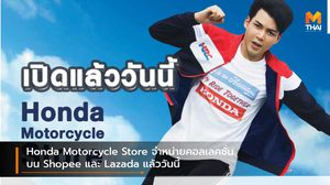 Honda Motorcycle Store จำหน่ายคอลเลคชั่นบน Shopee และ Lazada แล้ววันนี้
