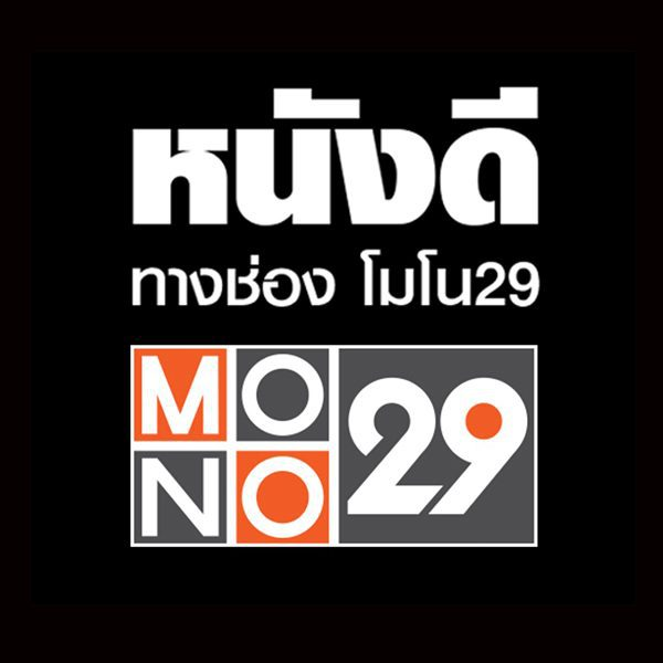 Mono29 Movie Event