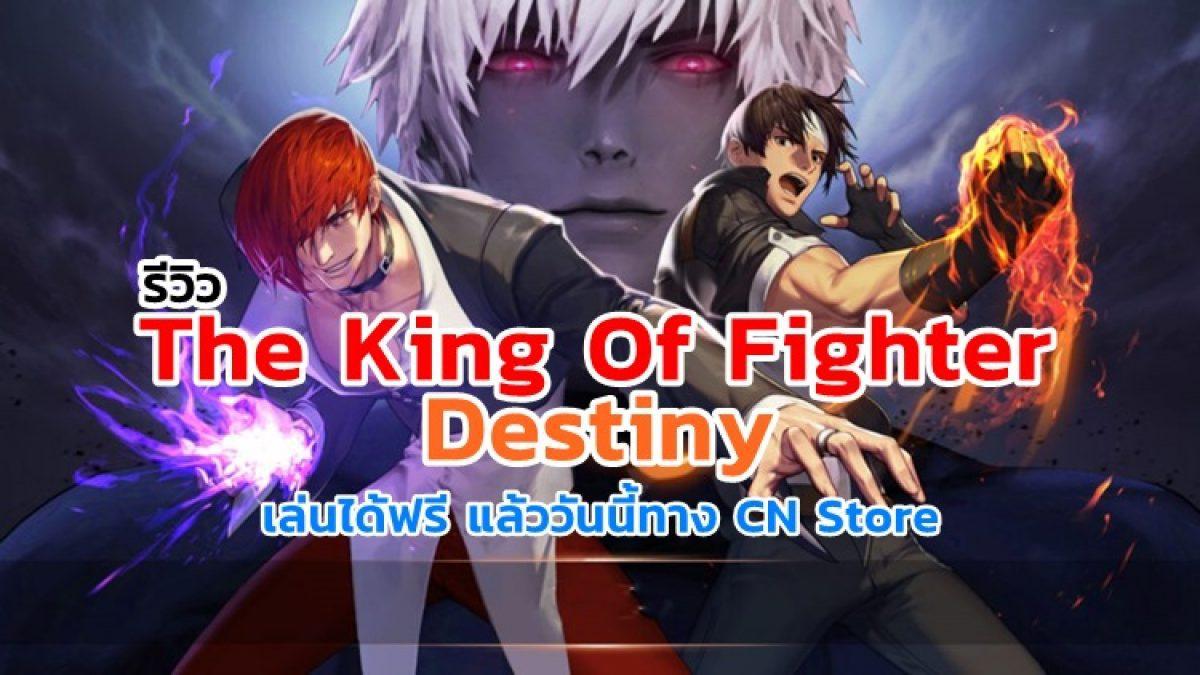 รีวิว The King Of Fighter Destiny เกมส์ฟอร์มยักษ์จาก SNK จับมือ Tencent (อีกแล้ว)