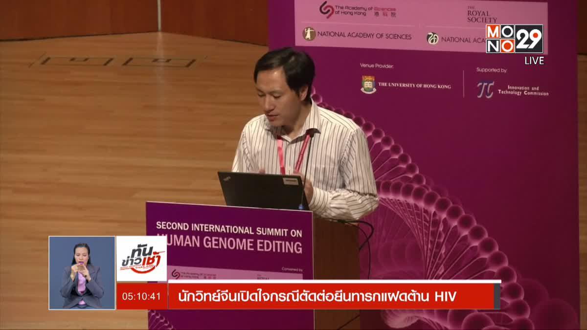 นักวิทย์จีนเปิดใจกรณีตัดต่อยีนทารกแฝดต้าน HIV
