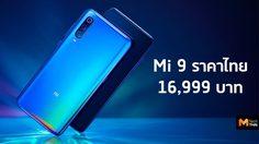 AIS ผนึก Xiaomi เปิดจอง Xiaomi Mi 9 จัดโปรฯ สุดคุ้ม เริ่มต้นเพียง 12,499 บาท
