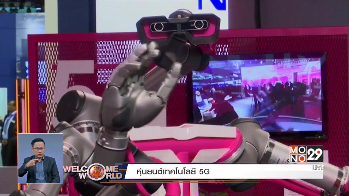 หุ่นยนต์เทคโนโลยี 5G