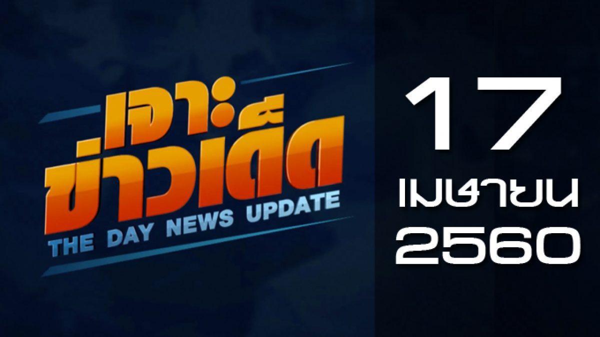 เจาะข่าวเด็ด The Day News Update 17-04-60