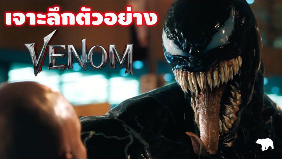 เจาะลึกตัวอย่าง Venom