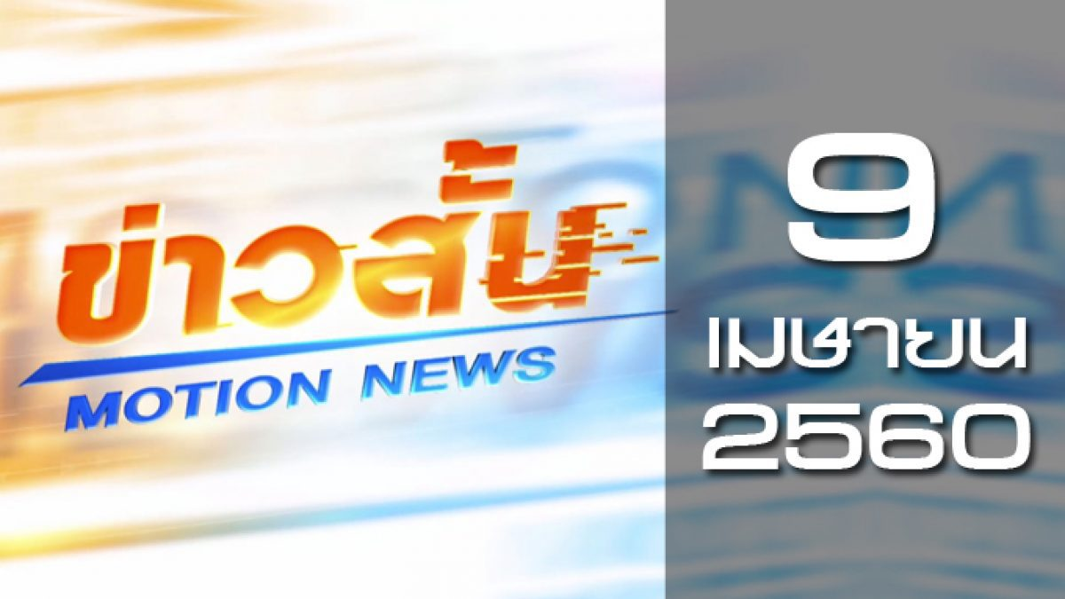 ข่าวสั้น Motion News Break 2 09-04-60
