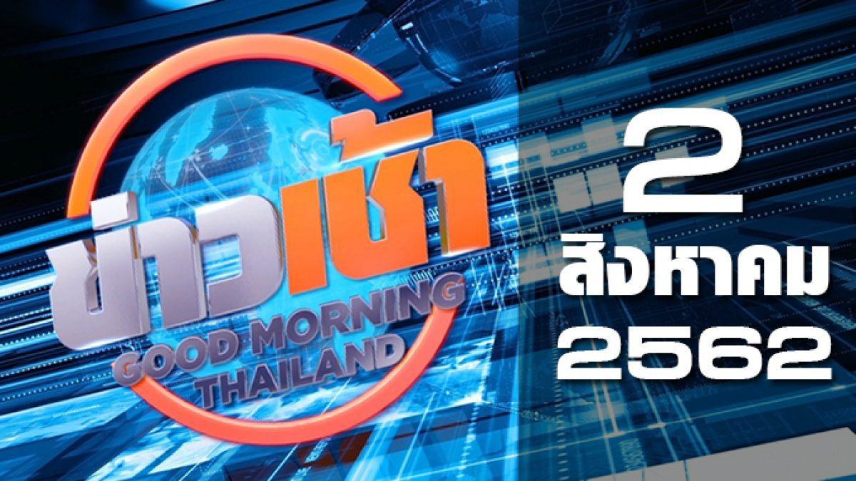 ข่าวเช้า Good Morning Thailand 02-08-62