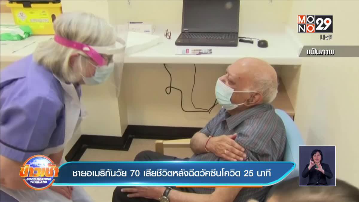 ชายอเมริกันวัย 70 เสียชีวิตหลังฉีดวัคซีนโควิด 25 นาที