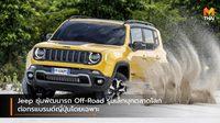Jeep ซุ่มพัฒนารถ Off-Road รุ่นเล็กบุกตลาดโลก ต่อกรแบรนด์ญี่ปุ่นโดยเฉพาะ