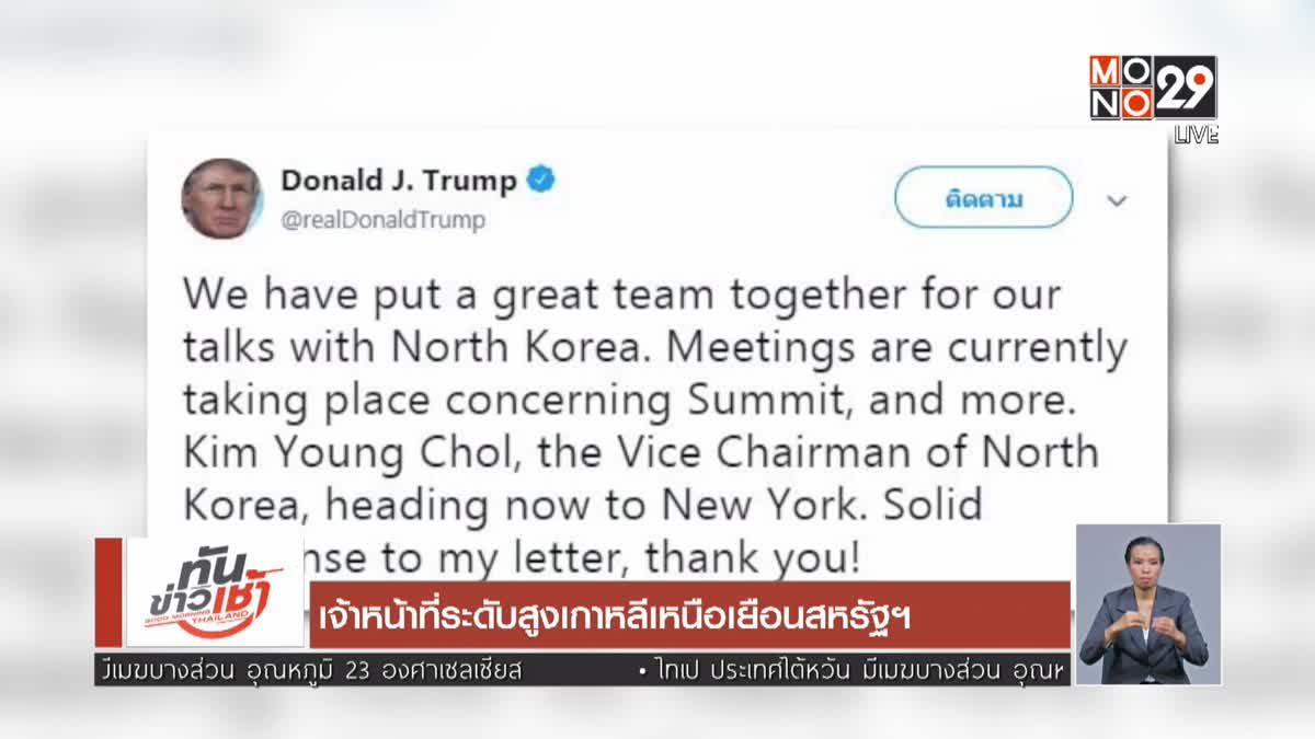 เจ้าหน้าที่ระดับสูงเกาหลีเหนือเยือนสหรัฐฯ