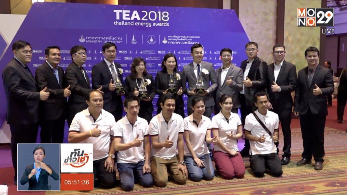 ก.พลังงานมอบรางวัล Thailand Energy Awards 2018