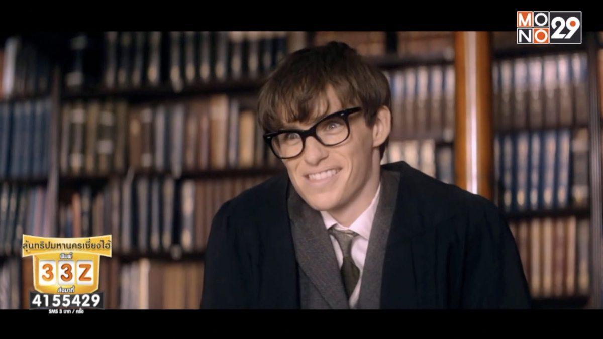 Stephen Hawking อัจฉริยะคนสำคัญแห่งวงการหนัง