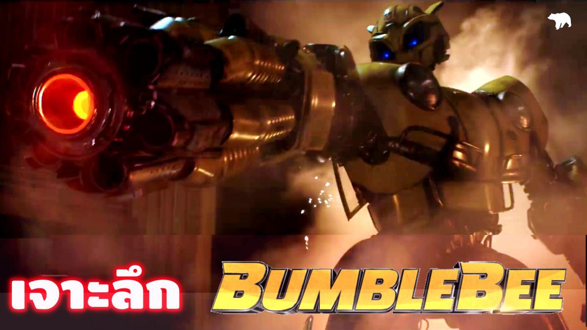 เจาะลึกตัวอย่างหนัง Bumblebee