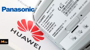 Panasonic ยืนยันยังเดินหน้าผลิตชิ้นส่วนให้ Huawei ตามเดิม