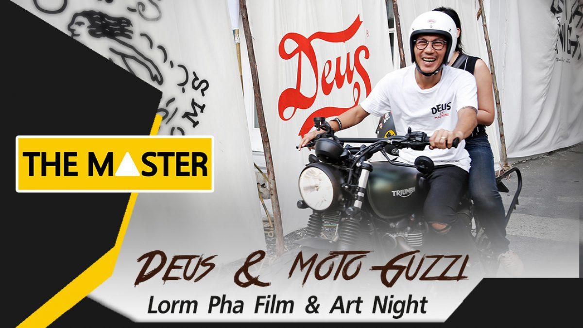 Deus Ex Machina จับมือกับ Moto Guzzi จัดงาน Lorm Pha Film & Art Night