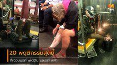 20 พฤติกรรมแปลกประหลาดที่เจอ รถไฟใต้ดิน จนหลายคนต้องกุมขมับ!!