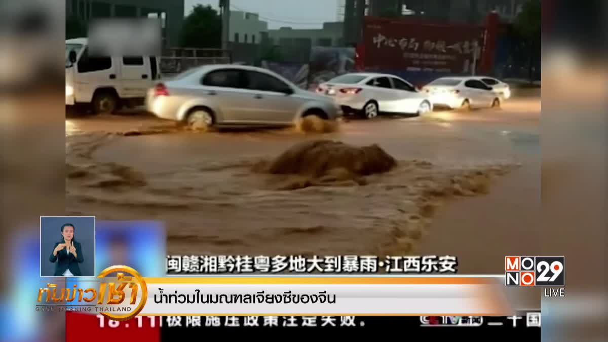 น้ำท่วมในมณฑลเจียงซีของจีน
