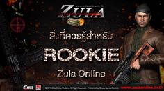 Zula Online กับสิ่งที่ผู้เล่นจำเป็นต้องรู้สำหรับ Rookie มือใหม่ไฟแรง!