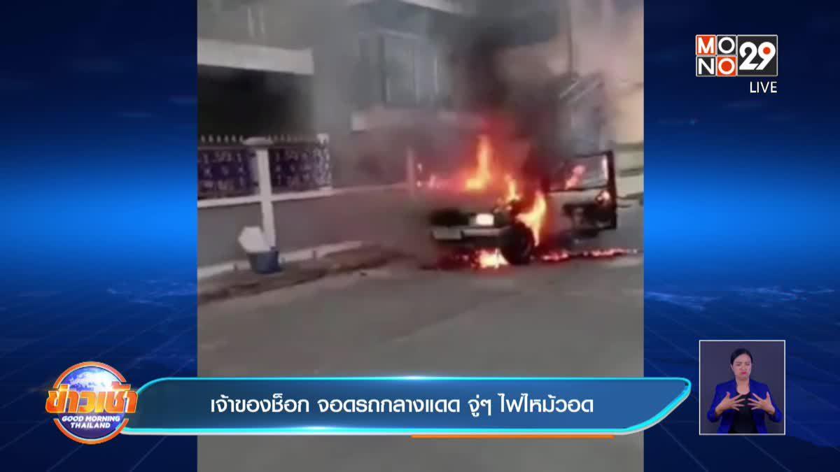 เจ้าของช็อก จอดรถกลางแดด จู่ๆ ไฟไหม้วอด