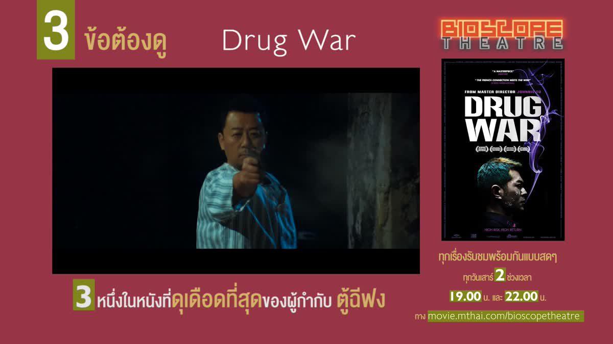 3 ข้อต้องดู Drug War [BIOSCOPE Theatre]