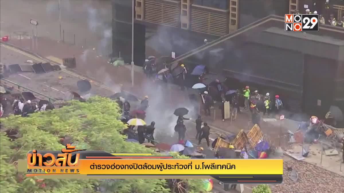 ตำรวจฮ่องกงปิดล้อมผู้ประท้วงที่ ม.โพลีเทคนิค