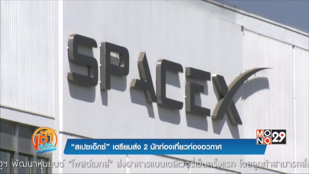 """""""สเปซเอ็กซ์"""" เตรียมส่ง 2 นักท่องเที่ยวท่องอวกาศ"""