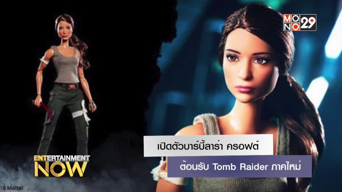 เปิดตัวบาร์บี้ลาร่า ครอฟต์ ต้อนรับ Tomb Raider ภาคใหม่