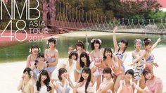 ร่วมสนุกชิงบัตรคอนเสิร์ต NMB48 ASIA TOUR 2017